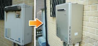 ほっとハウス リンナイ ガス給湯器施工事例RUF-V2401SAW→RUF-E2405AW(A)