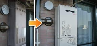 リンナイ ガス給湯器施工事例OURH-1000Z→RUX-A1611W-E