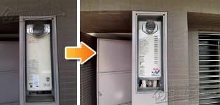 ほっとハウス リンナイ ガス給湯器施工事例OURB-1651SAQ-T→RUF-VS2005SAT