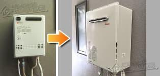 ほっとハウス リンナイ ガス給湯器施工事例GT-2012SAWX→RUF-A2005SAW(A)