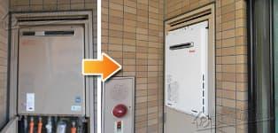 ほっとハウス リンナイ ガス給湯器施工事例OURB-2050AQ→RUF-A2005AW(A)