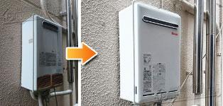 リンナイ ガス給湯器施工事例RGH24KF1-S→RUX-A2400W-E
