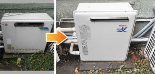 リンナイ ガス給湯器施工事例GT-1611ARX→RUF-A2003AG(A)