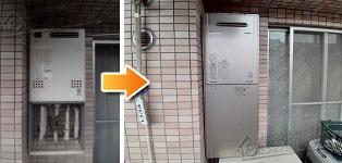 リンナイ ガス給湯器施工事例GT-2017SAWX→RUF-E2008AW(A)