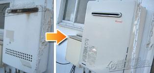 ほっとハウス リンナイ ガス給湯器施工事例GT-202W→RUF-A2005SAW(A)