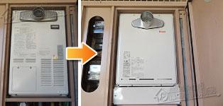 リンナイ ガス給湯器施工事例AT-4299ARSAW3Q-C→RUF-A2405AT-L(A)