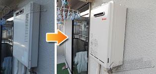 リンナイ ガス給湯器施工事例KR-1630→RUX-A1611W-E