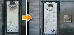 リンナイ ガス給湯器施工事例OURB-2051AQ-T→RUF-VS2005AT