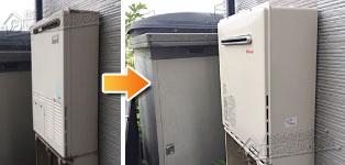 ほっとハウス リンナイ ガス給湯器施工事例AT-246RSA-AQ→RUF-A1615AW(A)