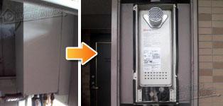 ノーリツ ガス給湯器施工事例GT-2003AW-T→GT-2053AWX-T-2 BL