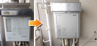 リンナイ ガス給湯器施工事例RGE20KS2-SA→RUF-E2008SAW(A)