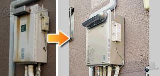 リンナイ ガス給湯器施工事例GJE-24T3→RUF-E2405SAW(A)
