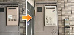 リンナイ ガス給湯器施工事例GT-2035SAWX→RUF-VK2010SAW(A)