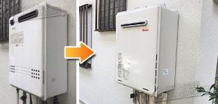 リンナイ ガス給湯器施工事例GT-2427SAWX→RUF-A2405AW(A)