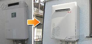 リンナイ ガス給湯器施工事例GJ-C16T2→RUF-A1615SAW(A)