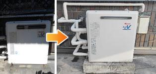 リンナイ ガス給湯器施工事例RUF-V2401SAG→RUF-A2400AG(A)