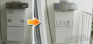 ノーリツ ガス給湯器施工事例GT-1616AWX→GT-1660AWX-1 BL