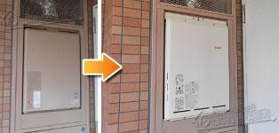 リンナイ ガス給湯器施工事例OURB-2050SAQ-CU→RUF-A2005SAU(A)