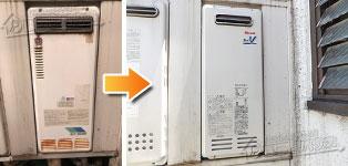 リンナイ ガス給湯器施工事例GT-163W→RUX-VS1616W-E