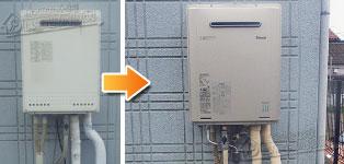 リンナイ ガス給湯器施工事例GT-2028SAWX→RUF-E2008SAW(A)
