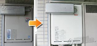 リンナイ ガス給湯器施工事例RUF-V2401AA→RUF-A2405AA(A)
