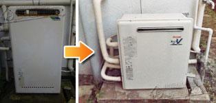 リンナイ ガス給湯器施工事例GRQ-2012SA→RUF-A2003SAG(A)