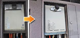リンナイ ガス給湯器施工事例OURB-2450SAQ-T→RUF-A2405AT-L(A)