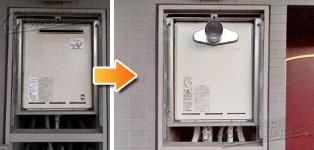 リンナイ ガス給湯器施工事例RUF-2400SAW→RUF-A2405SAT-L