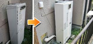 パーパス ガス給湯器施工事例GT-C2032SAWX BL→GX-H2002AW-1