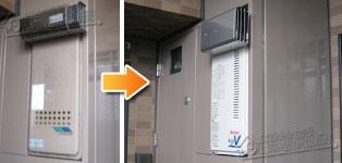 リンナイ ガス給湯器施工事例GT-2003AW→RUF-VS2005AA
