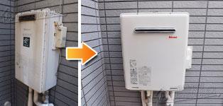 リンナイ ガス給湯器施工事例GJ-C24T1→RUF-A2405SAW(A)
