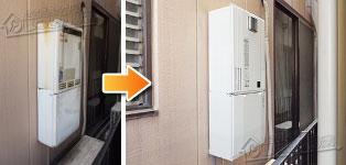 パーパス ガス給湯器施工事例RUF-2008AW→GX-H2002AW-1