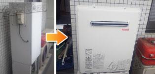 リンナイ ガス給湯器施工事例AT-247RA-AQ→RUF-A2005SAW(A)