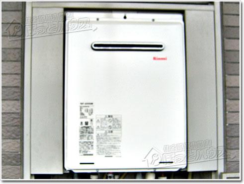 ガス給湯器リンナイRUF-A2005AW(A)