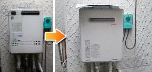 リンナイ ガス給湯器施工事例YM2450RSA→RUF-A2405AW(A)