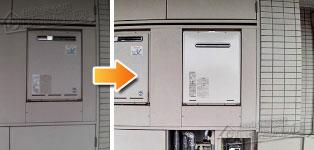リンナイ ガス給湯器施工事例RUF-V2405SAW→RUF-A2405SAW(A)