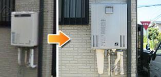 ほっとハウス パーパス ガス給湯器施工事例YRUF-V2401SAW→GX-H2402AW