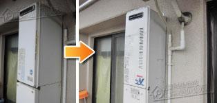 リンナイ ガス給湯器施工事例OURB-2051AQ→RUF-VS2005SAW