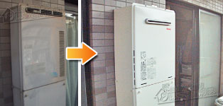 ほっとハウス リンナイ ガス給湯器施工事例GT-164W→RUF-A1615SAW(A)