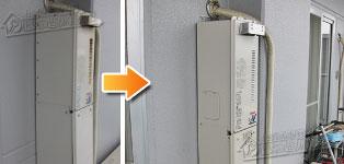 リンナイ ガス給湯器施工事例RUF-VS2000SAW→RUF-VS1615SAW