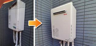 ほっとハウス リンナイ ガス給湯器施工事例GT-2010W→RUF-A2005SAW(A)