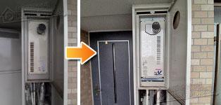 ほっとハウス リンナイ ガス給湯器施工事例KG-816RFTA-SL-R→RUF-VS1615SAT-80