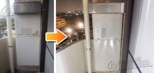 ほっとハウス リンナイ ガス給湯器施工事例RUF-V2400AW-1→RUF-A2405AW(A)