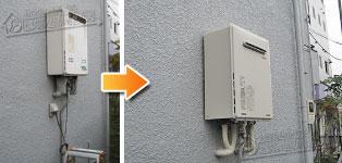 ほっとハウス リンナイ ガス給湯器施工事例GT-1600AWX→RUF-A1615AW(A)