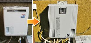 パーパス ガス給湯器施工事例RUF-V2000SAW→GX-H2002AW-1