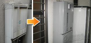 ほっとハウス パーパス ガス給湯器施工事例FH-241AWD→GX-H2402AW