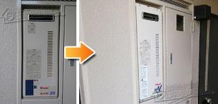 リンナイ ガス給湯器施工事例RUF-S2003SAWN→RUF-VS2005SAW