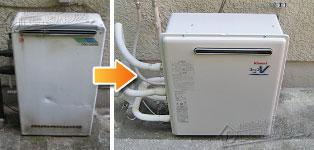 リンナイ ガス給湯器施工事例GRQ-243SA→RUF-A2400AG(A)