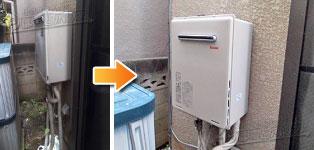 リンナイ ガス給湯器施工事例RUF-V2401AW-1→RUF-A2405AW(A)