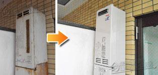 リンナイ ガス給湯器施工事例RUX-1600SWO→RUX-VS1616W-E